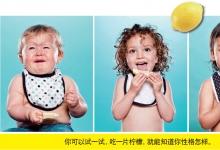 一个柠檬知你性格