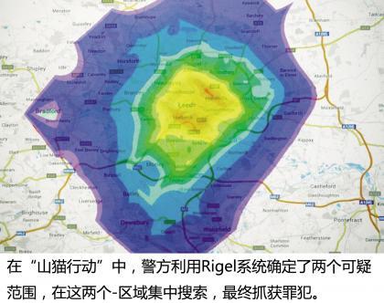 """在""""山猫行动""""中,警方利用Rigel系统确定了两个可疑范围,在这两个区域集中搜索,最终抓获罪犯。.jpg"""