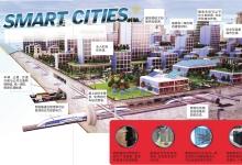 特别聚焦 :建一座聪明的城市