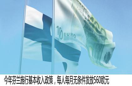 今年芬兰施行基本收入政策,每人每月无条件发放560欧元.jpg