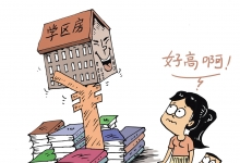 经济生活:学区房贵在哪?