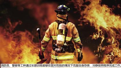 消防员、警察等工种通过长期训练能够在面对危险的情况下克服自身恐惧,冷静按照程序完成工作。.jpg