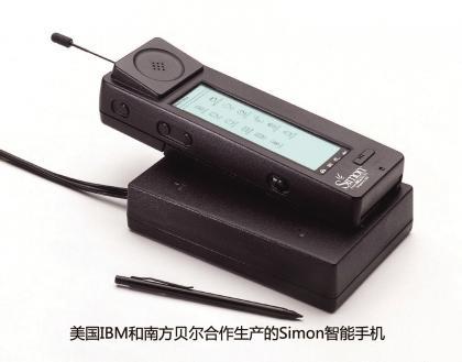 美国IBM和南方贝尔合作生产的Simon智能手机.jpg