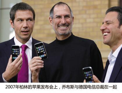 2007年柏林的苹果发布会上,乔布斯与德国电信总裁在一起.jpg