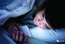 少年人睡前30分钟,请关机吧!!!