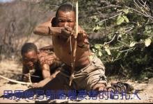 非洲原始部落的最佳饮食