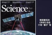 量子通信,中国遥遥领先!
